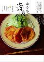 おうちで深夜食堂 (ビッグ コミックス〔スペシャル〕) [ 安倍 夜郎 ]