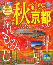 まっぷる 秋 紅葉の京都 2021 (まっぷるマガジン)