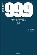日曜劇場99.9刑事専門弁護士(下)