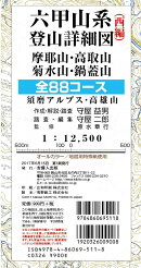 六甲山系登山詳細図(西編) 全88コース