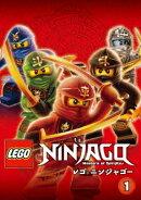 レゴ ニンジャゴー VOL.1