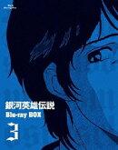 銀河英雄伝説 Blu-ray BOX 3【Blu-ray】