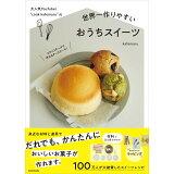 """大人気YouTuber""""cook kafemaru""""の世界一作りやすいおうちスイ"""
