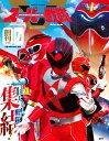 スーパー戦隊 Official Mook 21世紀 vol.0 41大スーパー戦隊集結! [ 講談社 ]