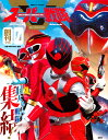 スーパー戦隊 Official Mook 21世紀 vol.0 41大スーパー戦隊集結! (講談社シリーズMOOK) [ 講談社 ]