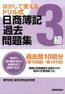 日商簿記過去問題集3級 第138回→第147回