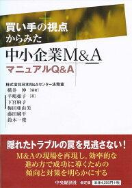 買い手の視点からみた中小企業M&AマニュアルQ&A [ 横井 伸 ]