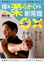 体を柔らかくする新常識 骨格筋のエキスパート・岡田隆が教える (B.B.MOOK) [ 岡田隆(トレーニング科学) ]