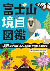 富士山境目図鑑 境目だから面白い、五合目の地質と動植物 [ 山梨県富士山科学研究所 ]