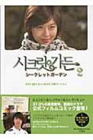シークレットガーデン(2)日韓バージョン (フィルムコミック) [ イヘジン ]