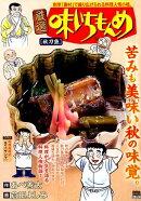 厳選味いちもんめ 秋刀魚