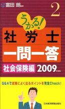 うかる!社労士一問一答(2009年度版 2)