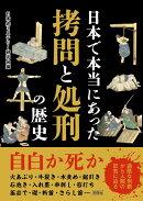 日本で本当にあった 拷問と処刑の歴史