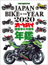 JAPAN BIKE OF THE YEAR(2020) (Motor Magazine Mook)
