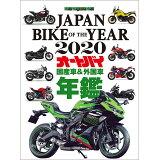JAPAN BIKE OF THE YEAR(2020) (Motor Magazine Mook)