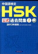 中国語検定HSK公式過去問集3級(2013年度版)