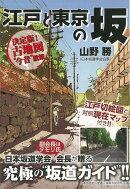 【バーゲン本】江戸と東京の坂 決定版!古地図今昔散策