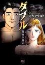 ダブル〜背徳の隣人〜 ( 6)完 (ニチブンコミックス ニチブンコミックス) [ 国友 やすゆき ]