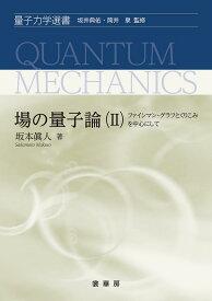 場の量子論(II) ファインマン・グラフとくりこみを中心にして (量子力学選書) [ 坂本 眞人 ]