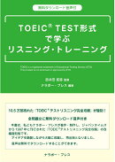 TOEIC® TEST形式 で学ぶリスニング・トレーニング