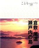 倉敷・尾道・瀬戸内の島3版 (ことりっぷ)