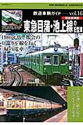 東急目蒲・池上線の旧型車