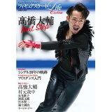 フィギュアスケートLife Extra 高橋大輔 Next Step (扶桑社MOOK)