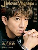J Movie Magazine(Vol.52)