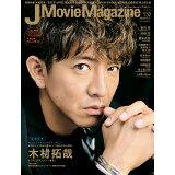 J Movie Magazine(Vol.52) 木村拓哉「グランメゾン東京」 (パーフェクト・メモワール)