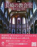【バーゲン本】図説 長崎の教会堂 風景のなかの建築