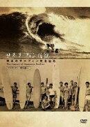 日本サーフィン伝説 日本のサーフィン史を辿る The Legend of Surfing [ナビゲーター:坂口憲二]