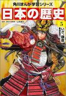 日本の歴史(5)