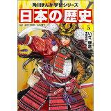 日本の歴史(5) いざ、鎌倉 (角川まんが学習シリーズ)