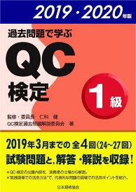 過去問題で学ぶQC検定1級 2019・2020年版 [ 仁科 健 ]