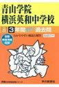 青山学院横浜英和中学校(平成30年度用) 3年間スーパー過去問 (声教の中学過去問シリーズ)