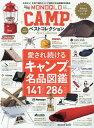 MONOQLO CAMPベストコレクション 愛され続けるキャンプの名品図鑑 (晋遊舎ムック MONOQLO特別編集)