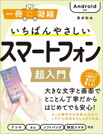 いちばんやさしいスマートフォン超入門 Android対応 [ 原田和也 ]
