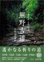 【バーゲン本】熊野古道ー世界遺産日本の原郷 [ 山本 卓蔵 ]