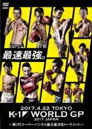 K-1 WORLD GP 2017 JAPAN 〜第2代スーパー・バンタム級王座決定トーナメント〜 2017.4.22 国立代々木競技場第2体育…