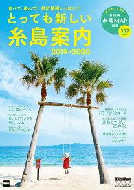 とっても新しい糸島案内 2019-2020 ウォーカームック