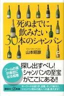 死ぬまでに飲みたい30本のシャンパン