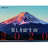 JTBのカレンダー美しき富士山(2020) ([カレンダー])
