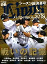 プロ野球ぴあ Lions 2018メモリアルBOOKシーズン総決算号 (ぴあMOOK)