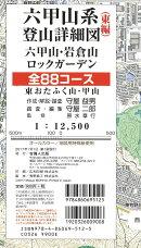 六甲山系登山詳細図(東編)全88コース