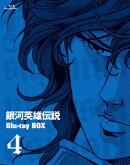 銀河英雄伝説 Blu-ray BOX 4【Blu-ray】