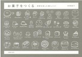 お菓子をつくる季節を楽しむ82レシピ [ 本間節子 ]