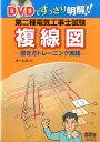 DVDですっきり明解!!第二種電気工事士試験複線図 書き方トレーニング実践 [ オーム社 ]