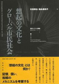 想起の文化とグローバル市民社会 (現代ドイツへの視座ー歴史学的アプローチ  1) [ 石田勇治 ]