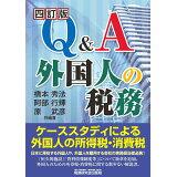 Q&A外国人の税務四訂版