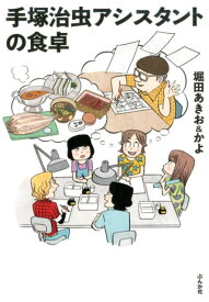 手塚治虫アシスタントの食卓 [ 堀田あきお ]